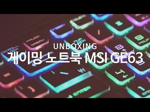 8세대 i7 8750H 게이밍 노트북 MSI GE63 8RF RGB 레이더 언박싱 살펴보기
