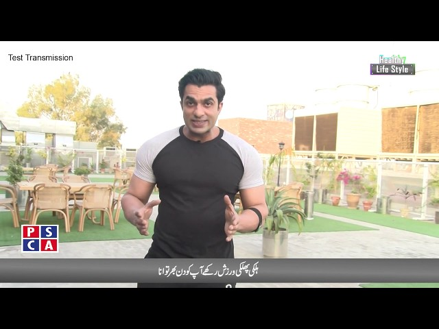 Healthy Life Style ||Psca-Tv||Chest Exercises EP 1