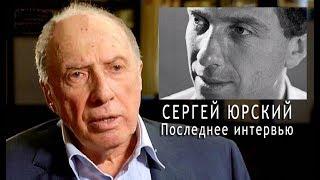 СЕРГЕЙ ЮРСКИЙ. Последнее интервью (2019)