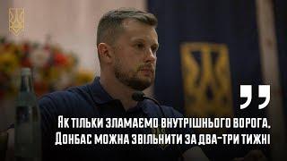 Як тільки зламаємо внутрішнього ворога, Донбас можна звільнити за два-три тижні ⚡Андрій Білецький thumbnail
