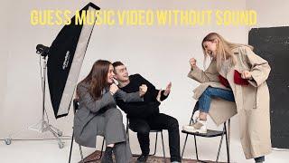 | угадать клипы без звука |  with Данил Акутин & Полина Фединa