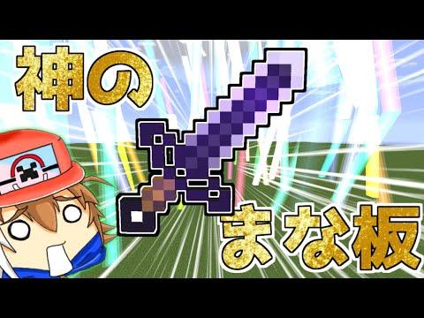 【マイクラ】神モードのまな板の剣使ってみた結果!?【ゆっくり実況】
