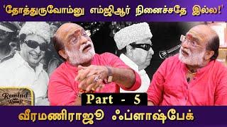veeramani-raju-exclusive-interview-part-5-rewind-with-ramji-hindu-tamil-thisai