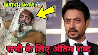 IRRFAN KHAN'S LAST WORDS 😭/irrfan khan message/irrfan khan death latest news/ irrfankhan death news