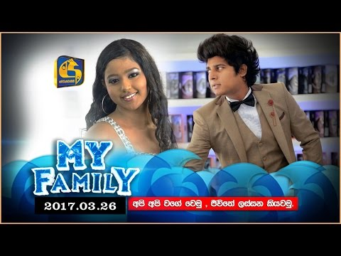2017.03.26 | My Family | Upeka Nirmani with Sanuka Wickramasinghe
