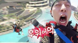 Download Video 《FUNNY》 Running Man 런닝맨|'메뚜기 날다' 유재석, 처절한 반성 속 '짚라인' 강하 성공! EP421 20160306 MP3 3GP MP4