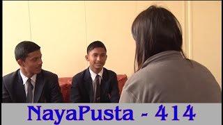 NayaPusta - 414
