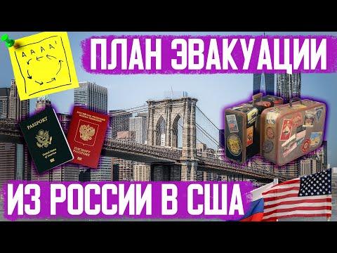 """""""План Эвакуации"""" из России в США. Виза, жилье, работа, политическое убежище."""