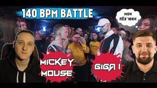 140 BPM BATTLE: MICKEYMOUSE X GIGA1 [реакция]