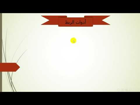 math Fundamentals 001 اساسيات الرياضيات - العبارات