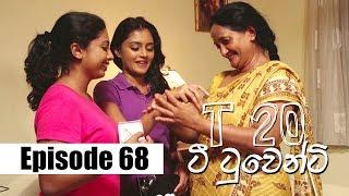 T20 - ටී ටුවෙන්ටි | Episode 68 | 13 - 03 - 2020 | Siyatha TV Thumbnail