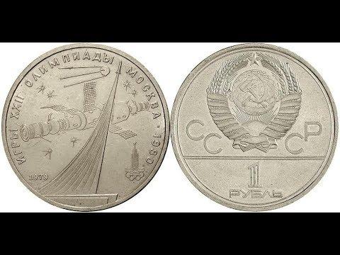 Реальная цена монеты 1 рубль 1979 года. Игры XXII Олимпиады. Москва 1980. Космос. Все разновидности.