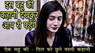 बहु का दर्द 2 | Aulaad | Heart Touching Video | Emotional Story | Waqt Badalta Hai | Tushar Sonvane