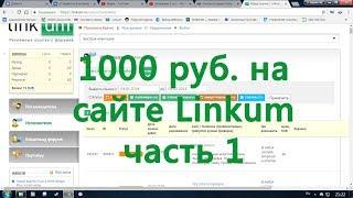 1000 руб.за сутки на сайте Linkum, без вложений, смотри сам (часть 1)