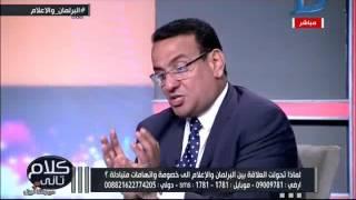 كلام تانى| رد شرس من الإعلامية رشا نبيل على مصطفى بكرى لدفاعة عن إساءة احد النواب للإعلام