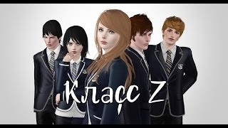 The Sims 3 Machinima - Класс Z (1 серия)