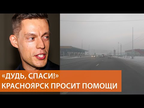 Жители Красноярска пишут Шнурову и Дудю