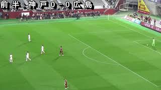 ヴィッセル神戸 VS サンフレッチェ広島・2019年Jリーグ第7節 前半、神戸...