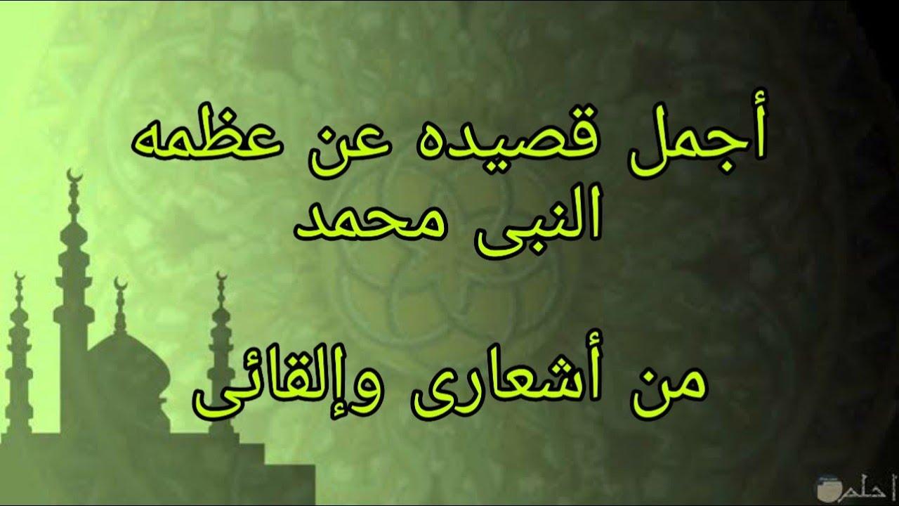 أجمل قصيده فى حب الرسول صلى الله عليه وسلم من أشعارى وإلقائى Youtube