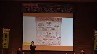 大阪維新の会タウンミーティング@阿倍野区 thumbnail