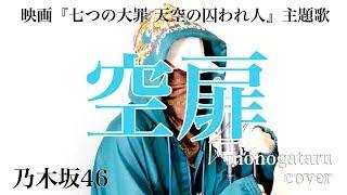 空扉 - 乃木坂46 (cover)