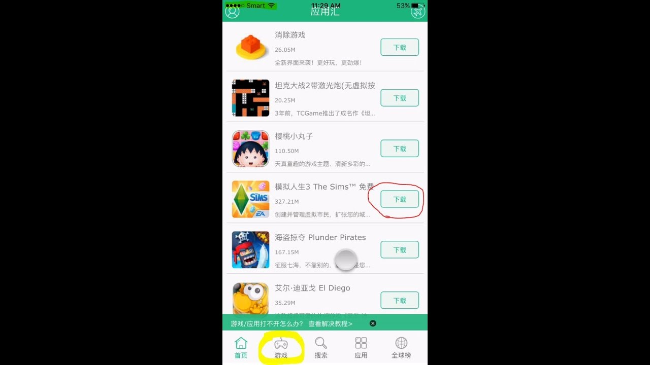 Le890 china app] install/download paid apps and games hacked for.