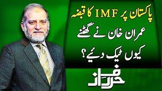 I M F Capture Imran Khan & Pakistan? Orya Maqbool Jan   Harf e Raaz