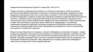 Разговор с нотариусом, г. Москва