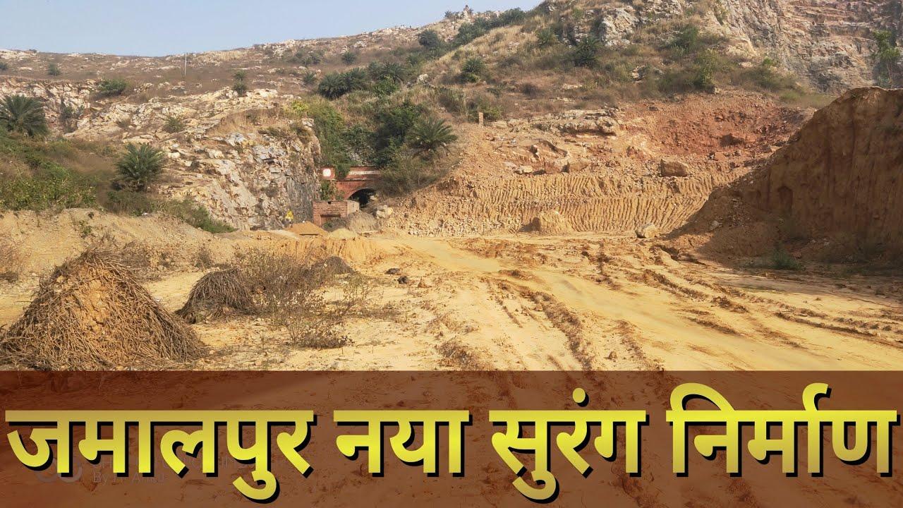 जमालपुर सुरंग निर्माण लेटेस्ट न्यूज - सुरंग के अंदर विद्युतीकरण कार्य शुरू Electrification In Tunnel #1