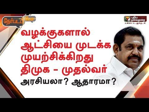 Nerpada Pesu: வழக்குகளால் ஆட்சியை முடக்க முயற்சிக்கிறது திமுக - முதல்வர், அரசியலா? ஆதாரமா?