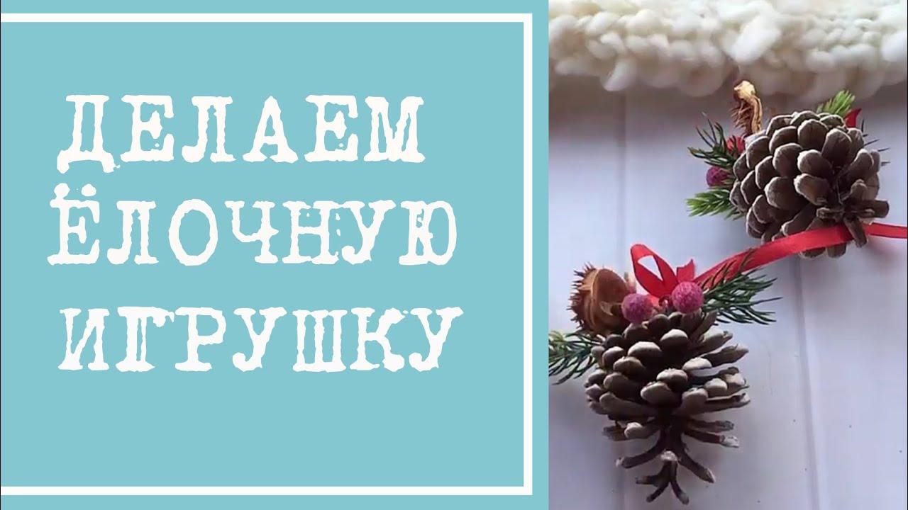 Новогодняя игрушка - шишка своими руками Зимняя поделка ...
