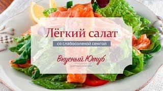 Легкий салат со слабосоленой семгой