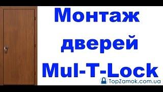 Монтаж дверей Mul-T-Lock