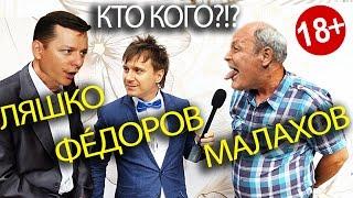 Ведущий на Свадьбу НИК ФÉДОРОВ или Малахов Плюс Ляшко!