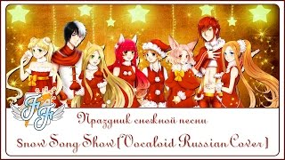 [Free Flight] 8 People Chorus – Snow Song Show [Vocaloid RUS Cover]
