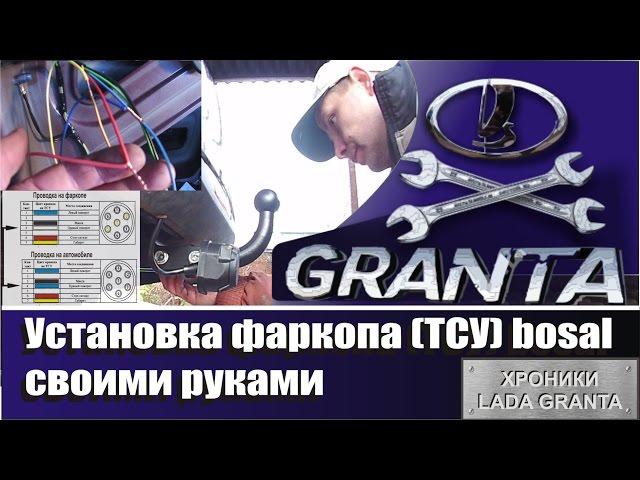 Установка и подключение фаркопа (тягово-сцепного устройства)(хроники LADA GRANTA)