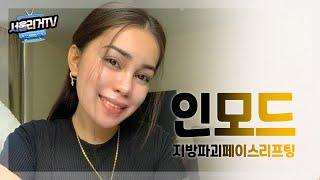 ★인모드 V라인 리프팅★크리스틴님의 지방파괴와 콜라겐 …