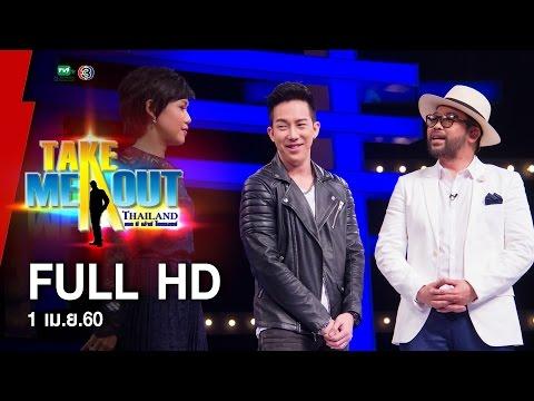 แม๊กซ์ & ตี้ - Take Me Out Thailand ep.10 S11 (1 เม.ย.60) FULL HD