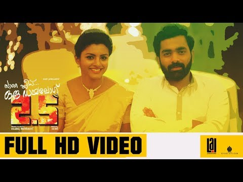 Honey Bee 2.5 Official Video Song |...