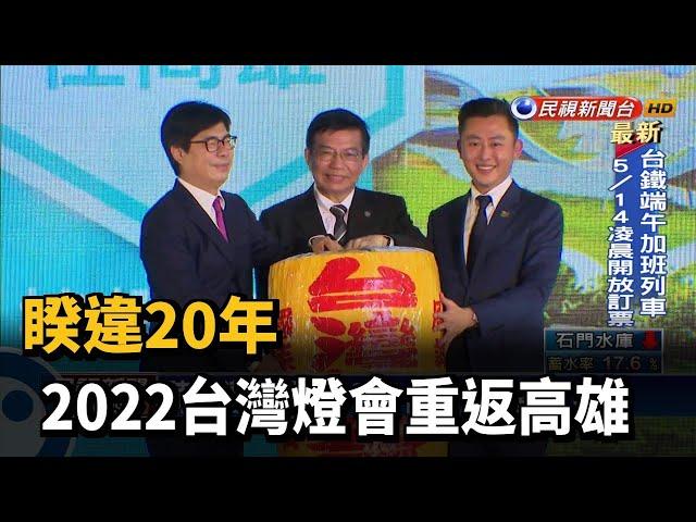 睽違20年 2022台灣燈會重返高雄-民視台語新聞