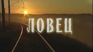 """""""Ловец"""" (киноновелла, реж. Сергей Маховиков)"""