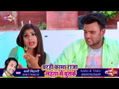 Gharahi Kama A Raja Lahanga Me Ghus Ke Video/Bali Bihari 2018 //Super Hitt Bhojpuri Song