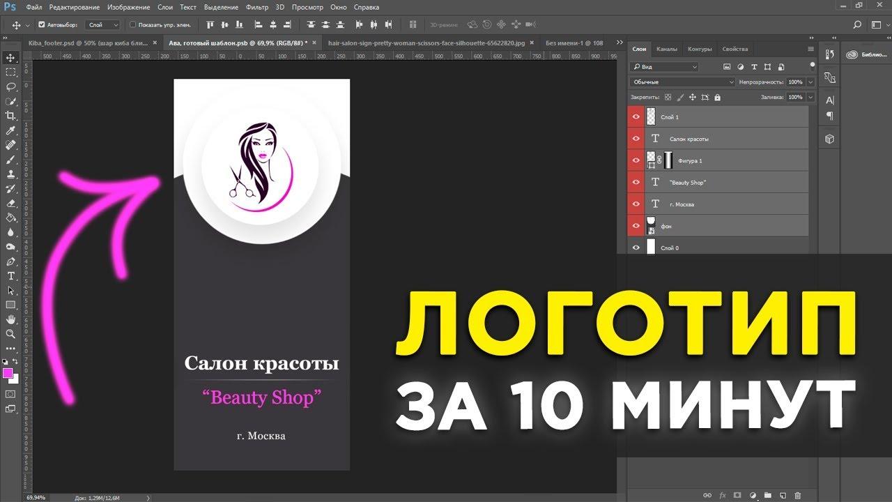 была ясна как создать свой логотип для фото эти даты