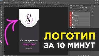 Как сделать логотип за 10 минут в Фотошопе