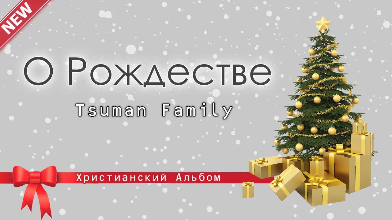 Новый христианский альбом Tsuman Family - О Рождестве