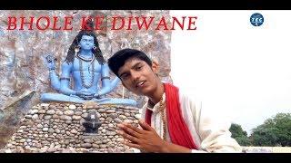 Bhole Ke Diwane | भोले के दिवाने | New Bhole Dj Song 2018 | Latest Haryanvi Bhole Songs 2018