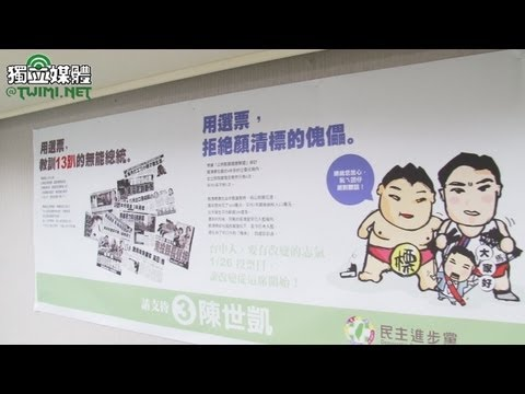 製作立委補選文宣 民進黨:用選票拒絕傀儡 - YouTube