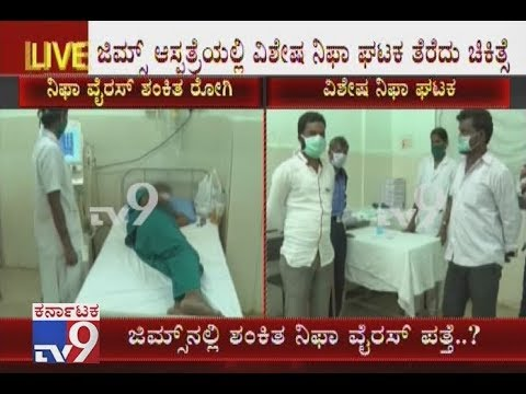 Nipah Virus In Karnataka: Man Suspected To Have Infected With Nipah In GIMS