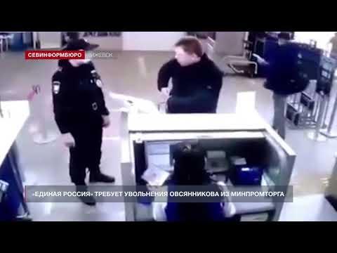 «Единая Россия» требует увольнения Овсянникова из Минпромторга
