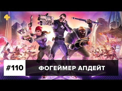 Фогеймер Апдейт: Anthem, Agents Of Mayhem, LawBreakers (28.07.17)